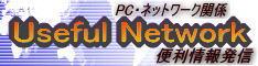 パソコンやネットワークの活用はUsefl Networkにお任せ!!使い道が不明・不具合の発生したPCを有効活用します